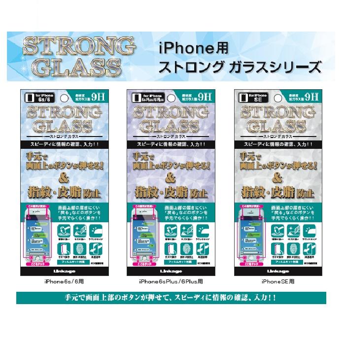 iPhone 6s/6sPlus、iPhone SE、手元で画面上部のボタンが押せて、スピーディに情報の確認、入力!!フィルムGSP-286