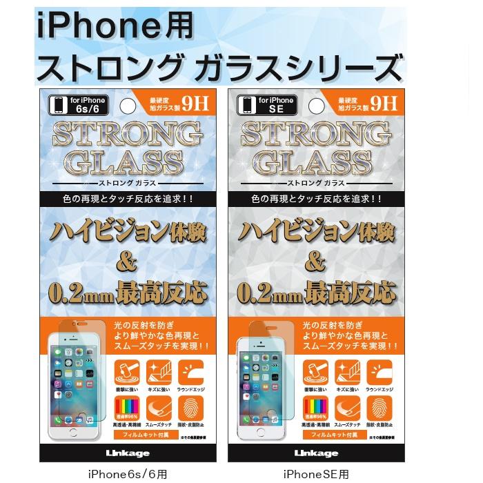 iPhone 6s/6sPlus、iPhone SE、ハイビジョン体験 & 0.2mm最高反応フィルムGH-286
