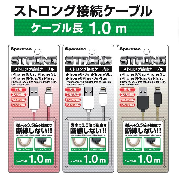 iPhone 6s/6sPlus、iPhone SE、ストロング接続ケーブルLIST6-1.0