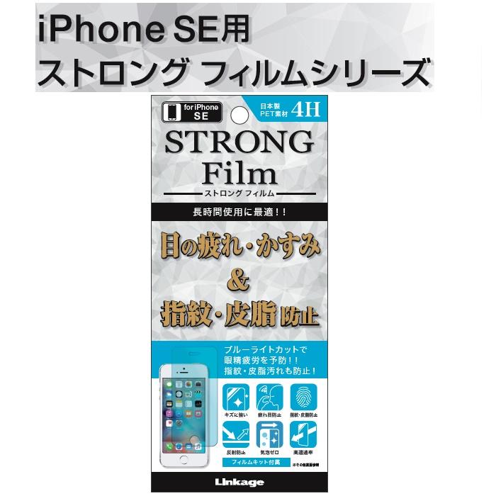 iPhone SE目の疲れ・かすみ& 指紋・皮脂防止フィルムPB-28SE
