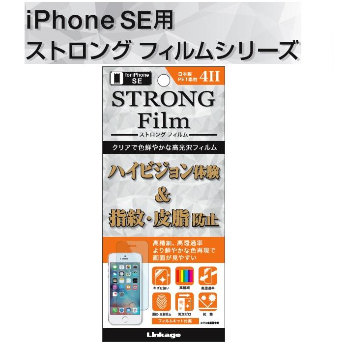 iPhone SEハイビジョン体験 & 指紋・皮脂防止フィルムPH-28SE