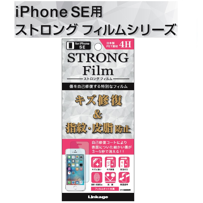 iPhone SEキズ修復& 指紋・皮脂防止フィルムPK-28SE
