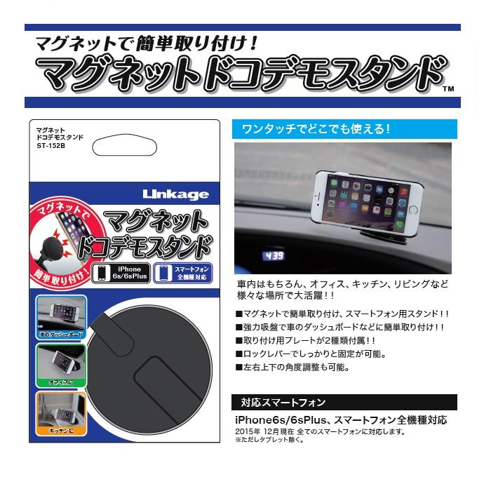 iPhone6s/6sPlus、スマートフォン全機種対応マグネットスタンドST-152B