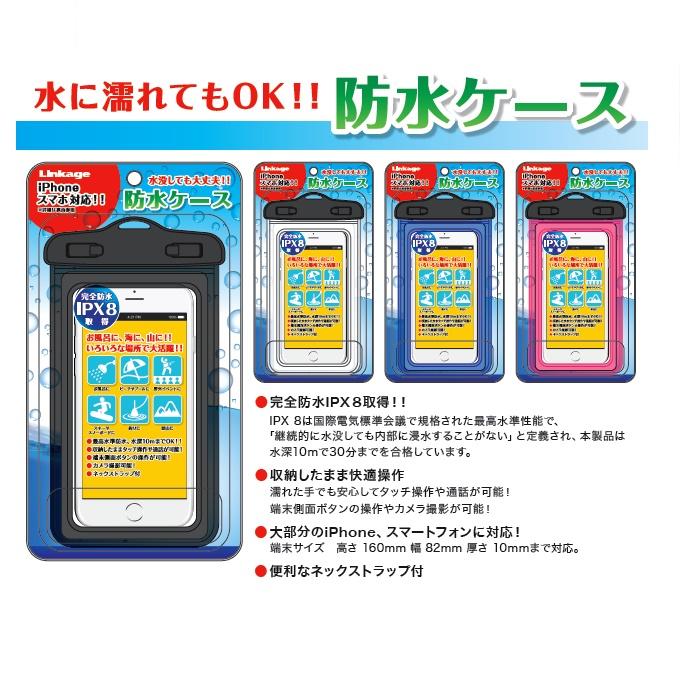 大部分のiPhone、スマートフォンに対応!防水ケースWR-02