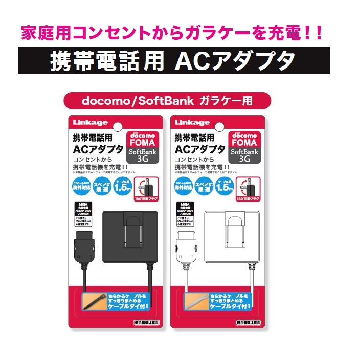 携帯電話用 ACアダプタ docomo/SoftBank ガラケー用FK-03