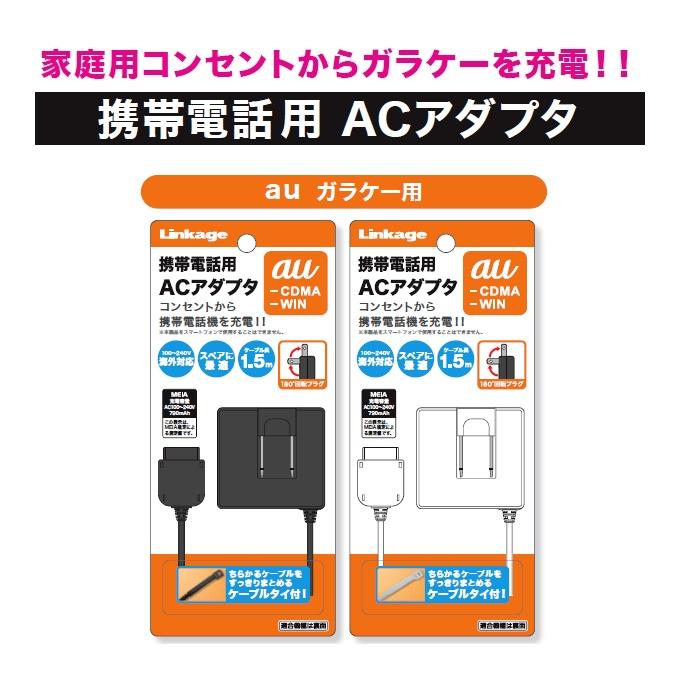 携帯電話用 ACアダプタ au ガラケー用CK-03