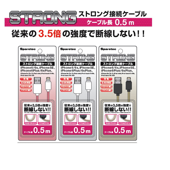 iPhone 6s/6sPlus、iPhone SE、ストロング接続ケーブルLIST6-0.5