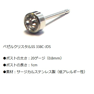 I2000 Dr.Pierce★338C-JDS 4mm ベゼル クリスタルSS