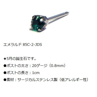 I2000 Dr.Pierce★85C-2-JDS ティファニー エメラルド