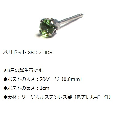 I2000 Dr.Pierce★88C-2-JDS ティファニー ペリドット