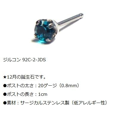 I2000 Dr.Pierce★92C-2-JDS ティファニー ジルコン