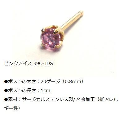 I2000 Dr.Pierce★39C-JDS 3mm ピンクアイス