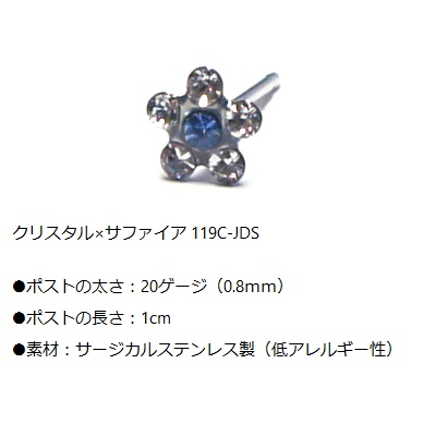 I2000 Dr.Pierce★119C-JDS フラワー サファイア