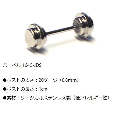 I2000 Dr.Pierce★164C-JDS Back-2-Back バーベル