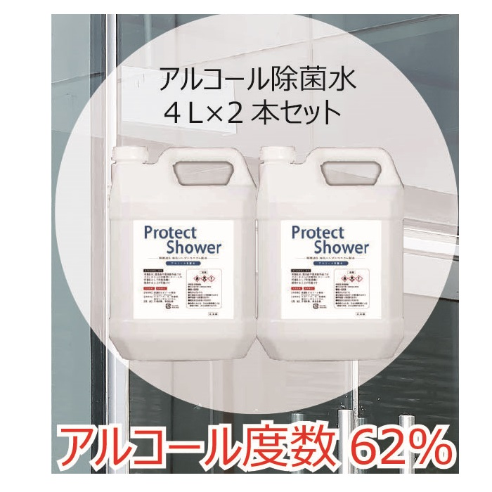 Protect Shower交換用除菌水(アルコール除菌水4L×2)