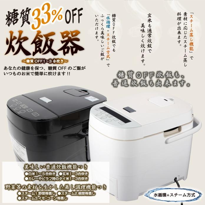 糖質カット33%。毎日のご飯を抵糖質に変える!糖質オフ炊飯器 (5合炊き) HTC-001