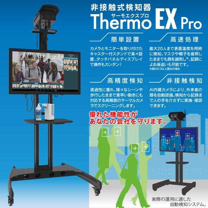 優れた機能性があなたの会社を守ります!Thermo EX Pro サーモエクスプロ 非接触式検知器 TOA-TEX-1000