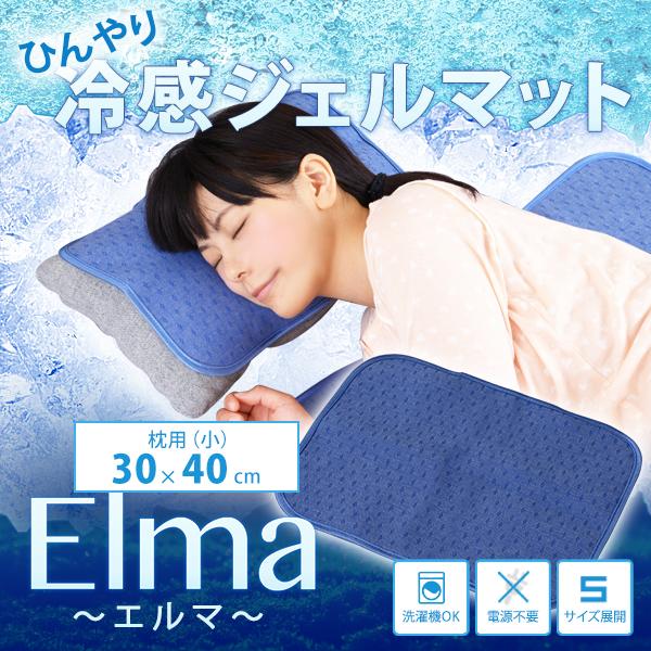 ひんやり!冷感ジェルマット Elma 30×40