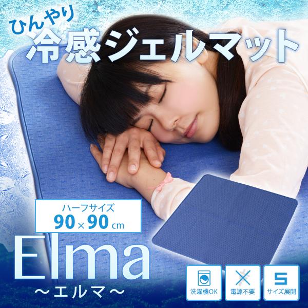 ひんやり!冷感ジェルマット Elma 90×90