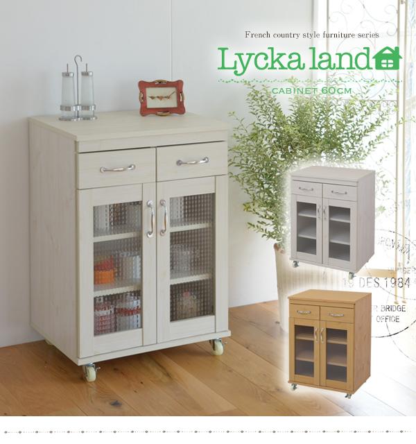 Lycka land キャビネット60cm幅 FLL-0003
