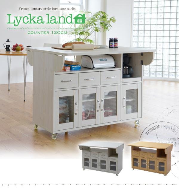 Lycka land 対面カウンター 120cm幅 FLL-0007