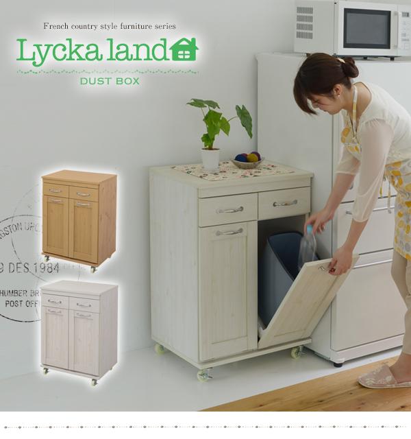 Lycka land ダストボックス FLL-0008