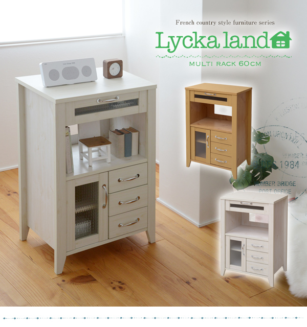 Lycka land マルチラック 60cm幅 FLL-0029