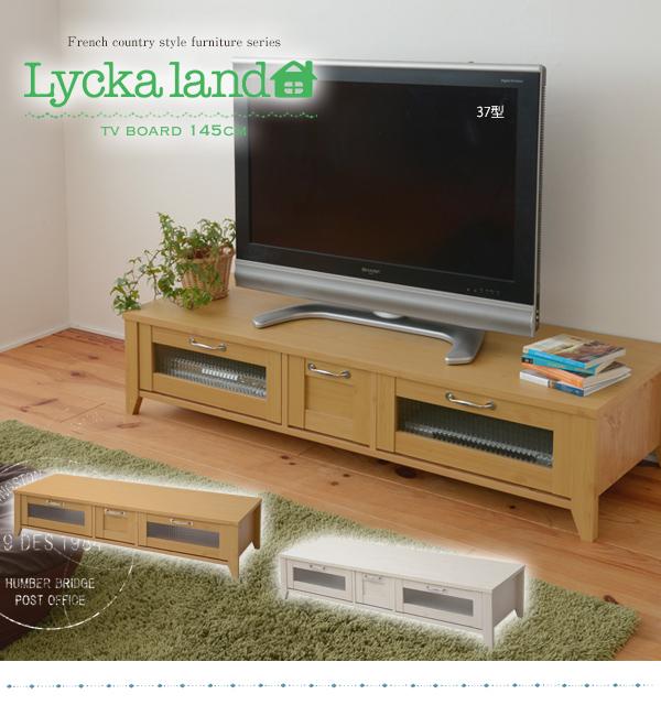 Lycka land テレビ台 145cm幅 FLL-0032
