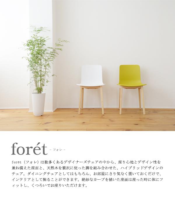 木製脚ダイニングチェア フォレ[foret] XWA-0020