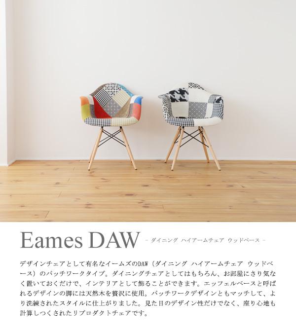 イームズ アームシェルチェア DAW XWA-0022