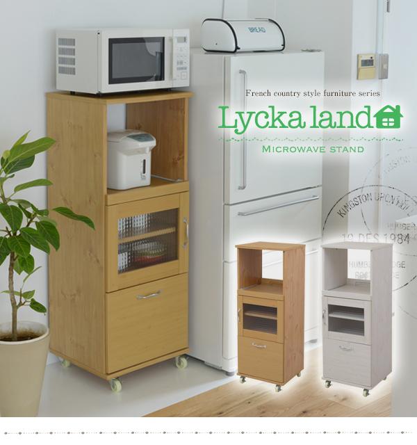 Lycka land レンジ台45cm幅 FLL-0002