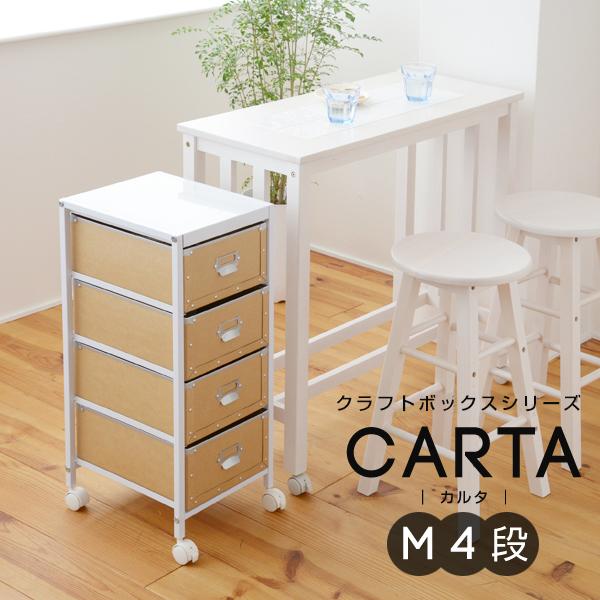 クラフトボックスシリーズ CARTA M4段