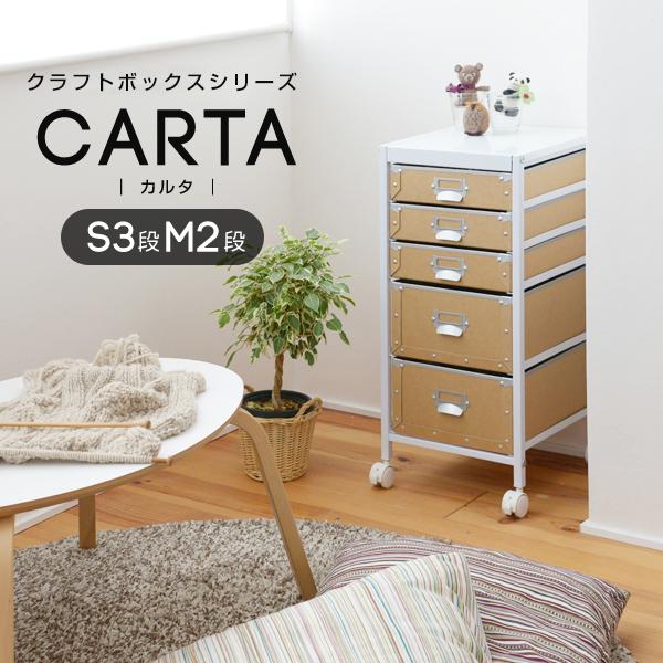 クラフトボックスシリーズ CARTA S3段M2段