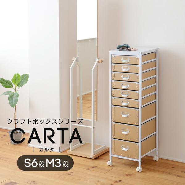 クラフトボックスシリーズ CARTA S6段M3段