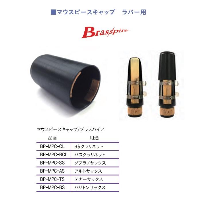 マウスピースキャップ テナーサックスBrasspire BP-MPC-TS
