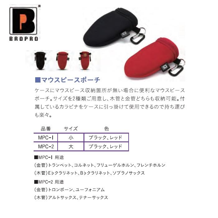 マウスピースポーチ小MPC-1ブラック