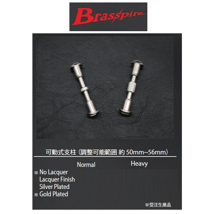 可動式支柱トランペット用 ゴールド、ノーマルATB-TR-G *受注生産