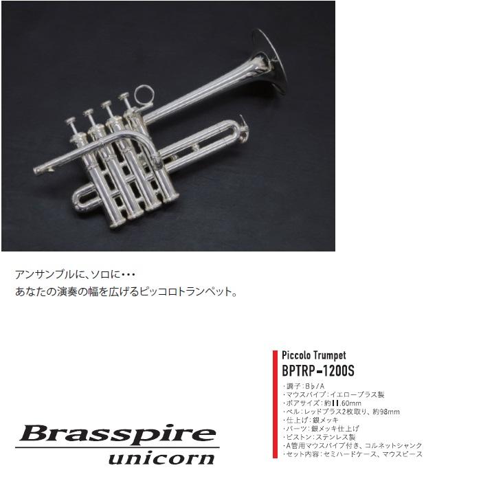 【unicorn】ピッコロトランペットPTRP-1200S
