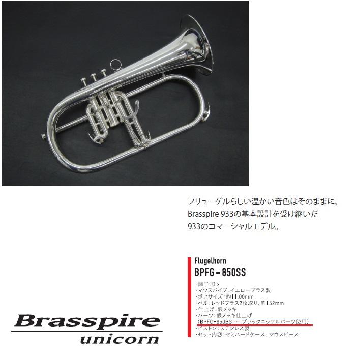 【unicorn】フリューゲルホルンBPFG-850SS