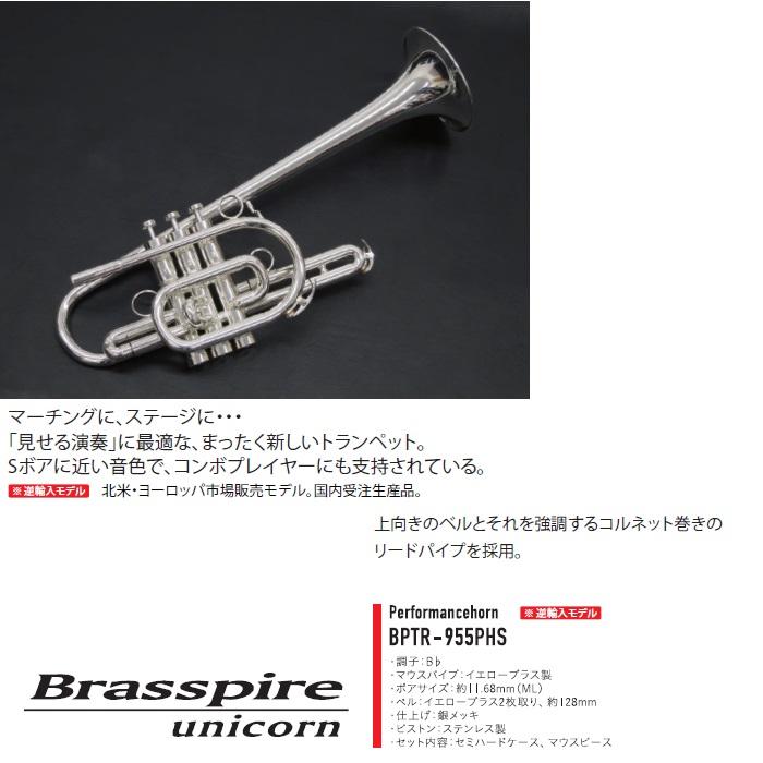 【unicorn】パフォーマンスホーン ※逆輸入モデルBPTR-955PHS