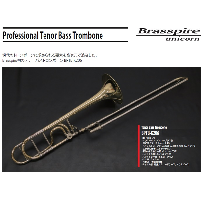 【unicorn】テナーバストロンボーンBPTB-K206