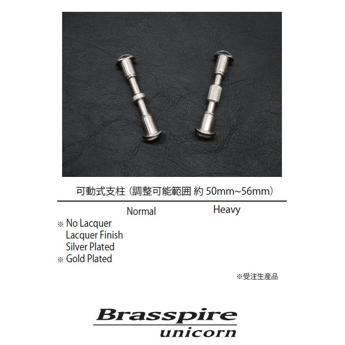 【unicorn】可動式支柱トランペット用 ノーラッカー、ノーマルATB-TR-UL *受注生産