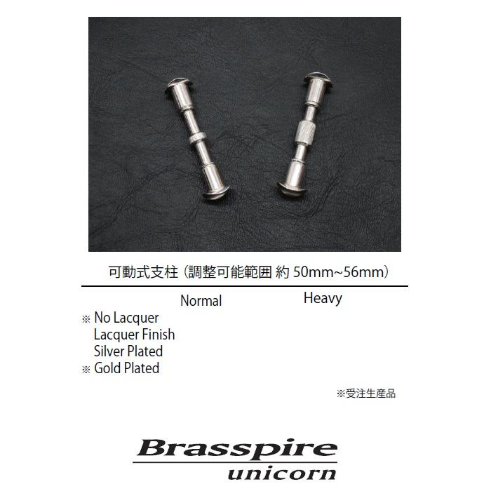 【unicorn】可動式支柱トランペット用 ラッカー、ヘビーATB-TR-LH