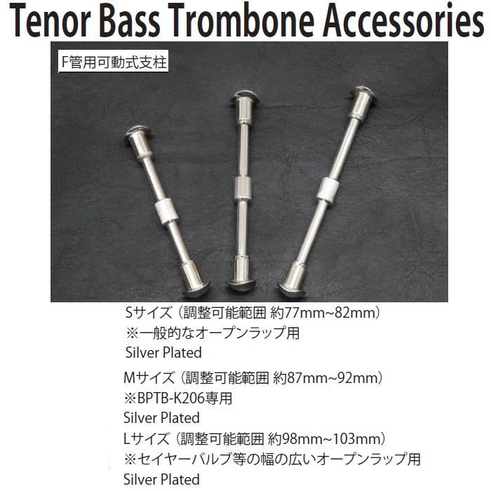 【unicorn】可動式支柱トロンボーン用 シルバー、MサイズATB-TB-M-S