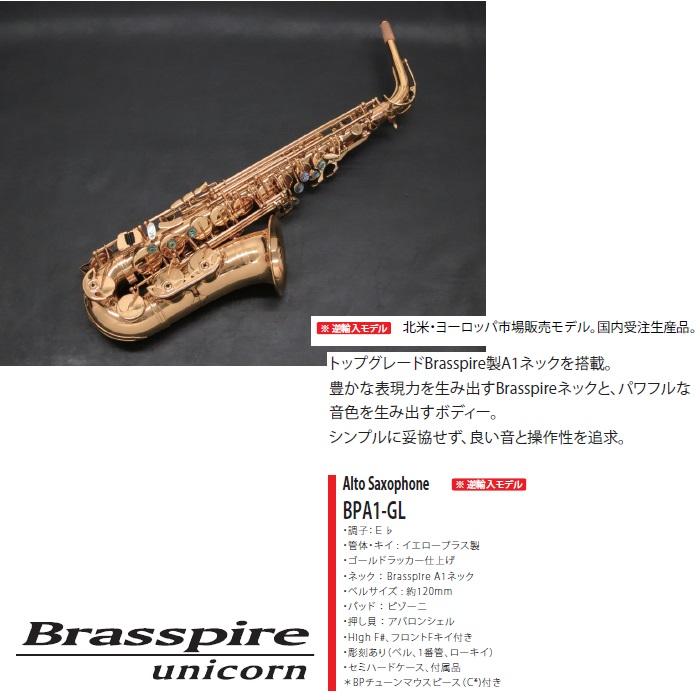 【unicorn】アルトサックス ※逆輸入モデルBPA1-GL