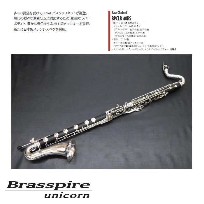 【unicorn】バスクラリネット LowCBPCLB-40RS