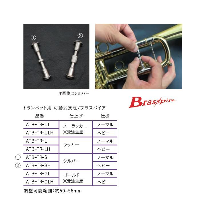 可動式支柱トランペット用 ゴールド、ノーマルBrasspire ATB-TR-G *受注生産