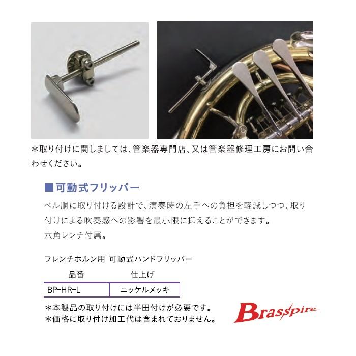 可動式ホルン用ハンドフリッパーBrasspire BP-HR-L