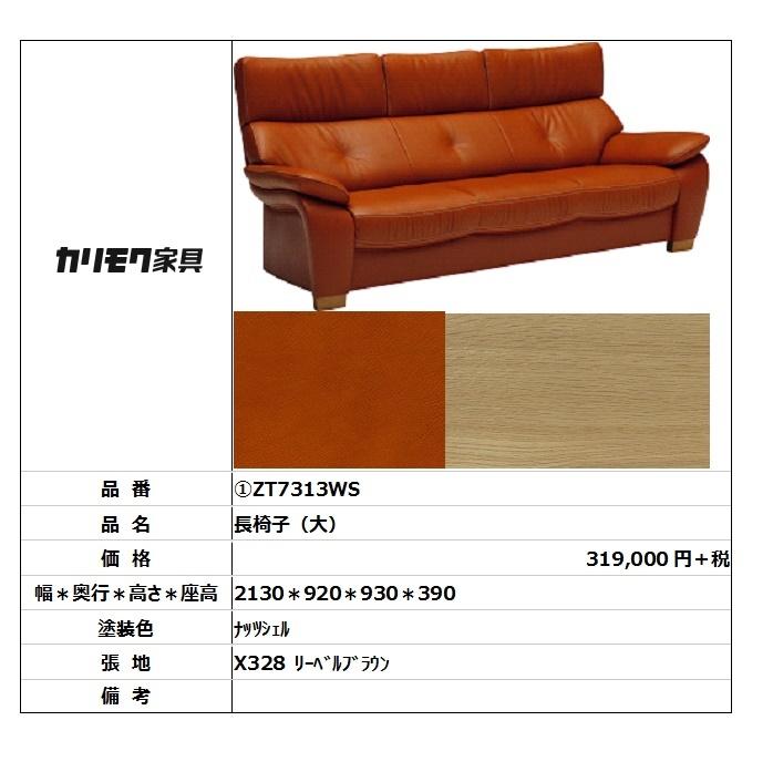 【カリモク家具・人気商品】★ソファ長椅子大ZT7313WS