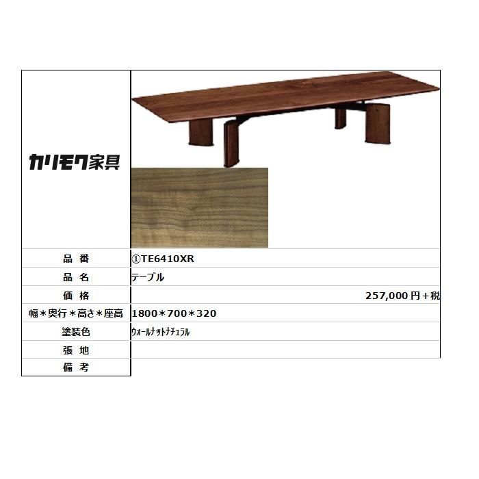 【カリモク家具・人気商品】★テーブルTE6410XR